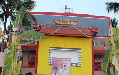 New Venkateswara Theater View at Kalayarkoil